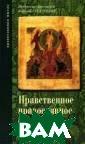 Нравственное пр авославное бого словие. В 3 том ах. Тома 2 и 3  Протоиерей Нико лай Стеллецкий  Книга