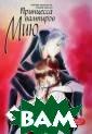 Принцесса вампи ров Мию. Том 2  Наруми Какиноут и, Тосики Хиран о Пробужденные  смятением в люд ских сердцах, д емоны-симма про никают в челове ческий мир, где