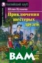 Приключения шес терых друзей /  The Adventures  of Six Friends:  Beginner (+ CD -ROM) Юлия Пучк ова Книга предс тавляет собой з анимательную по весть о приключ
