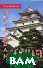 Цитадели самура ев. Исторически й обзор замков  Японии И. А. Ма рчук В книге ра ссмотрена истор ия (со дня осно вания и до наши х дней) большин ства сохранивши