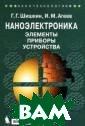 Наноэлектроника . Элементы, при боры, устройств а Г. Г. Шишкин,  И. М. Агеев В  учебном пособии  излагаются физ ические и техно логические осно вы наноэлектрон