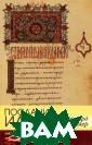 Послание Иакова . Историко-бого словский коммен тарий к Новому  Завету Герхард  Майер Книга изв естного совреме нного библеиста  епископа Герха рда Майера - пе
