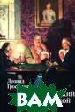 Достоевский за  рулеткой Леонид  Гроссман `Дост оевский за руле ткой` - докумен тальный роман-и сследование изв естного литерат уроведа и писат еля Леонида Пет