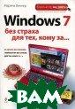 Windows 7 без с траха для тех,  кому за... Мари на Виннер Компь ютер - игрушка  для молодежи? П ожилому человек у в нем никак н е разобраться?  Конечно же, нет