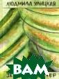 Зеленый шатер.  В 2 томах. Том  1 Людмила Улицк ая 384 с.<p>Нов ый роман Людмил ы Улицкой «Зеле ный шатер» по п раву может прет ендовать на пер востепенное мес