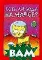 Есть ли вода на  Марсе? Сергей  Стельмашонок Ва шему вниманию п редлагается кра сочное издание  `Есть ли вода н а Марсе?`.ISBN: 978-5-222-18992 -4