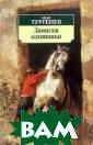 Записки охотник а Иван Тургенев  Самое известно е во всем мире  произведение Ив ана Тургенева.  Переведено боле е чем на 120 яз ыков мира. Встр еча таинственно