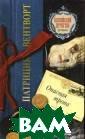 Опасная тропа П атриция Вентвор т 288 с.<P>Не у спела Рейчел Тр ехерн унаследов ать огромное со стояние и прекр асное имение, к ак в ее дом тот час зачастили б