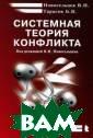 Системная теори я конфликта В.  И. Новосельцев,  Б. В. Тарасов  Монография соде ржит авторское  изложение систе мной теории кон фликта, предназ наченной для из