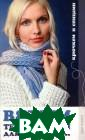 Вяжем теплые ве щи для всей сем ьи Н. Ю. Дмитри ева Симпатичные  кардиганы и жа кеты, шапочки и  береты, перчат ки и варежки с  орнаментом, теп лые шали, ажурн