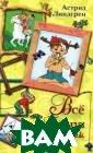 Все о Пеппи Дли нныйчулок Астри д Линдгрен В эт ой книге собран ы все истории п ро Пеппи Длинны йчулок. Ни от к ого не зависима я, абсолютно св ободная, она мо