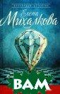 Алмазный эндшпи ль Елена Михалк ова В Москве со вершено громкое  ограбление: по хищен редкий си ний бриллиант ` Зевс`. Майя Мар ецкая знает, кт о совершил прес