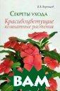 Секреты ухода.  Красивоцветущие  комнатные раст ения В. В. Воро нцов В этой кни ге вы найдете и нформацию о сам ых эффектных цв етущих комнатны х растениях, ко