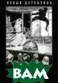 Весь мир театр  Борис Акунин Ва шему вниманию п редлагается кни га Б.Акунина