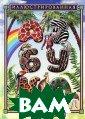 Иллюстрированна я азбука животн ого мира Н. П.  Рудакова Эта за мечательная илл юстрированная а збука познакоми т вашего ребенк а с различными  животными нашей
