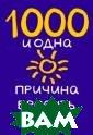 1000 � ���� ��� ���� ������� �� ���� ���� ����  ���� �� ������  ������� ������  (��� �� ��� ��� ��� ��, ��� ��� ��������� � ��� , �� ���� ��� � � �������� ���