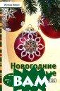 Новогодние елоч ные украшения.  Декорируем бисе ром Ингрид Мора с Новогодние пр аздники - самое  веселое и радо стное время в г оду, которое та к приятно прове