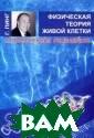 Физическая теор ия живой клетки . Незамеченная  революция Г. Ли нг В книге изве стного американ ского ученого п редставлен новы й взгляд на стр оение живой кле