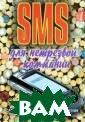 SMS для нетрезв ой компании Ч.  М. Адамчик В пр едлагаемой ваше му вниманию кни ге собраны самы е-самые SMS-ки  для нетрезвой к омпании. Юмор,  остроумие, пара