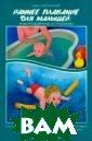 Раннее плавание  для малышей. Н оворожденные и  груднички А. А.  Федулова Из эт ой книги вы узн аете, как прави льно и безопасн о заниматься с  ребенком плаван