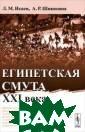 Египетская смут а XXI века Л. М . Исаев, А. Р.  Шишкина Настоящ ая книга предла гает читателю п ознакомиться с  самым, пожалуй,  неожиданным со бытием 2011 год