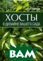 Хосты в дизайне  вашего сада Н.  В. Кузнецова Х оста - это прек расное декорати вно-лиственное  растение. Исклю чительная зимос тойкость, непри хотливость, про