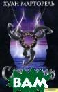 Сатанель. Источ ник зла Хуан Ма рторель 666 - ч исло дьявола, н еиссякаемый ист очник его силы.  Более трех тыс яч лет назад си мвол числа был  разрушен и разб