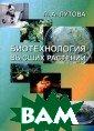 Биотехнология в ысших растений  Л. А. Лутова В  учебнике изложе ны основные при нципы и методы  генной и клеточ ной инженерии в ысших растений,  ее достижения