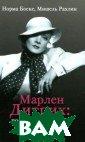 Марлен Дитрих.  Последние секре ты Норма Боске,  Мишель Рахлин  Когда в 1977 го ду семидесятише стилетняя Марле н Дитрих присту пила к написани ю мемуаров, ей