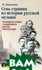 Семь страниц из  истории русско й музыки (+ CD- ROM) М. Шорнико ва Предлагаемое  издание являет ся продолжением  книги `Десять  страниц из исто рии музыки` и п