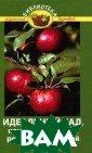 Идеальный сад,  или Как вырасти ть рекордный ур ожай В. В. Буро ва Большинство  садоводов-любит елей со стажем  находятся в дли тельном плену с тереотипов, сло