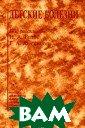 Детские болезни  Под редакцией  Н. А. Геппе, Г.  А. Лыскиной Кн ига, которую Вы  держите в рука х, является нов ым учебником дл я преподавания  курса педиатрии