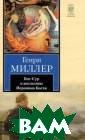Биг-Сур и апель сины Иеронима Б осха Генри Милл ер Поздний авто биографический  роман великого  Генри Миллера,  — мягкий, лирич ный и самоирони чный. «Здесь я