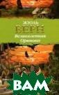 Великолепная Ор иноко Жюль Верн  352 с.<P>Отваж ные герои прикл юченческого ром ана Жюля Верна