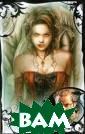 Королева вампир ов Джой У. Хилл  Леди Лисса - т ысячелетняя вам пирша, которая  нуждается в нов ом слуге как ни когда раньше, п отому что таинс твенная болезнь