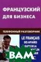 Французский для  бизнеса. Телеф онный разговорн ик В. А. Нагорн ов Книга `Франц узский для бизн еса. Телефонный  разговорник` п редставляет соб ой практическое