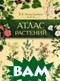 Атлас растений.  Растения в нар одной медицине  России и сопред ельных государс тв В. В. Мелик- Гусейнов В моно графии описано  свыше 260 видов  растений, широ
