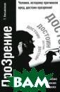 ПроЗрение Т. Пи сьменная Эта кн ига - уникальны й сборник стате й, лекций, реко мендаций и прак тических заняти й по сохранению  и восстановлен ию зрения. Инфо