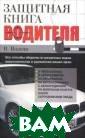 Защитная книга  водителя В. Вол гин Каждого вла дельца автомоби ля помимо опасн остей на дороге , ежедневно под стерегают мошен ники, воры, гра бители, бандиты