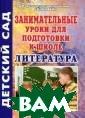 Литература. Зан имательные урок и для подготовк и к школе Татья на Мирилова Пос обие представля ет собой занима тельные материа лы по обучению  дошкольников ли