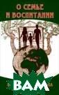 О семье и воспи тании. Ведическ ие правила семе йной жизни Бхаг аван Шри Сатья  Саи Баба В пого не за комфортом  мы перепутали  жизнь высокого  уровня с высоки