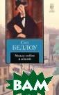 Между небом и з емлей Сол Белло у «Между небом  и землей» — одн о из ранних про изведений Сола  Беллоу, положив ших начало его  блистательному  творческому пут