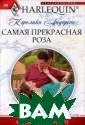Самая прекрасна я роза Кэролайн  Андерсон Сэм Х антер старался  помочь своему б рату обрести ра дость отцовства , но в клинике  совершили ошибк у, в результате