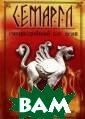 Семаргл - гипер борейский бог о гня Геннадий Кл имов В результа те изменения кл имата 70-50 тыс яч лет назад пр едки людей стол кнулись с небыв алой засухой и