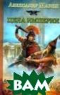 Цена Империи Ал ександр Мазин В еликая Римская  империя. Третий  век от Рождест ва Христова. Пр ойдет еще сто л ет — и тысячеле тний Рим падет.  Станет лакомой