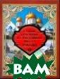 Самые красивые  и счастливые ме ста России В. Н . Сингаевский К нига знакомит с  удивительными  местами и город ами России. Мно гочисленные ист орико-архитекту