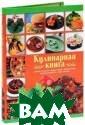 Кулинарная книг а О. В. Сладков а На страницах  этой книги вы н айдете лучшие р ецепты блюд из  овощей, мяса, р ыбы, морепродук тов, фруктов, я иц, круп, муки