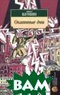 Окаянные дни Ив ан Бунин `Окаян ные дни` - одна  из самых ярост ных и непримири мых книг о собы тиях 17-го года . Никто не впра ве требовать бе спристрастности