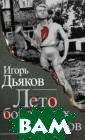 Лето бородатых  пионеров Игорь  Дьяков Автор 30  лет работает в  журналистике.  Из них 25 - в н ормальной, прор усской. Предлаг аемая книга вкл ючает в себя ли
