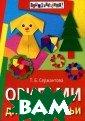 Оригами для все й семьи Т. Б. С ержантова С это й книги лучше в сего начинать з накомство с ори гами. Она содер жит множество о ригинальных бум ажных моделей.